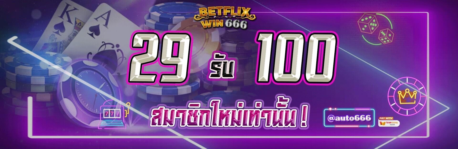 betflix 998